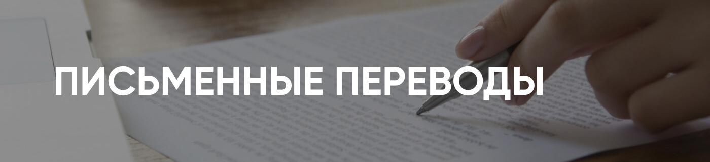 Услуги по письменному переводу в бюро переводов Москва