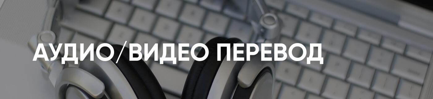 Услуги по аудио-видео переводу в бюро переводов Москва
