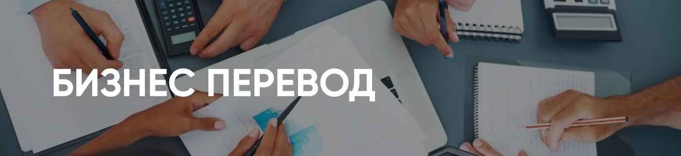 Услуги по бизнес переводу текстов в бюро переводов Москва