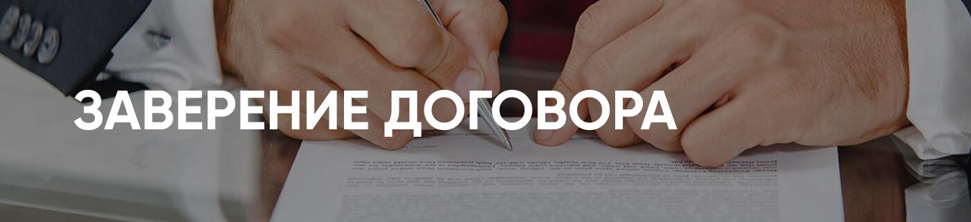 Услуги по переводу заверения договора в бюро переводов Москва