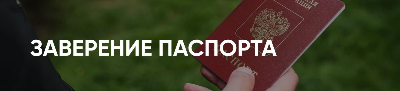 Услуги по переводу заверения паспорта в бюро переводов Москва