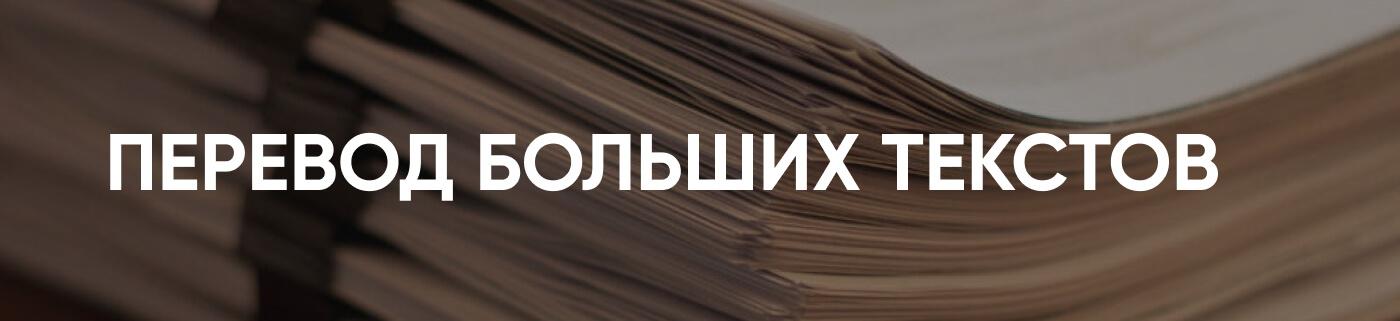 Услуги по переводу больших текстов в бюро переводов Москва