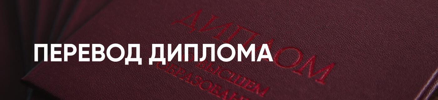 Услуги по переводу диплома в бюро переводов Москва