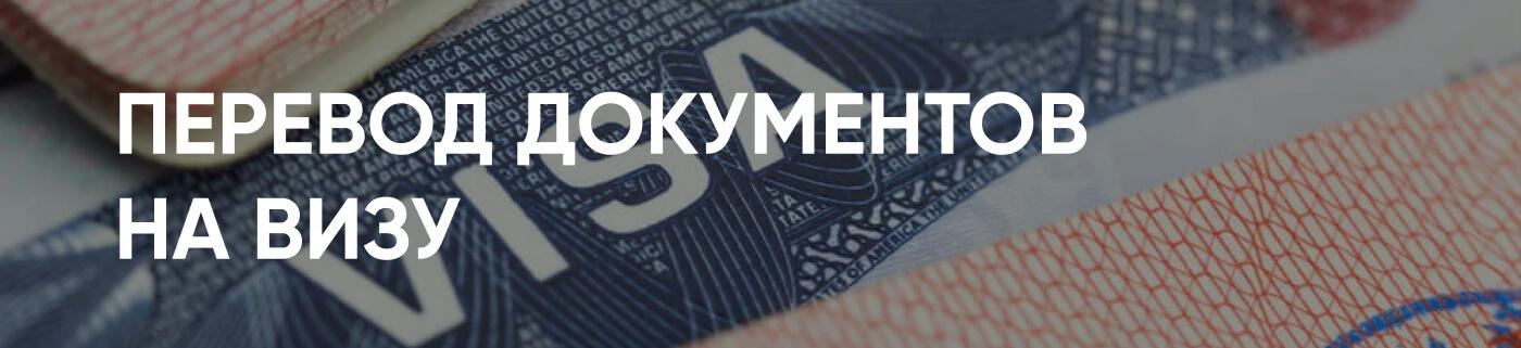 Услуги по переводу документов на визу в бюро переводов Москва
