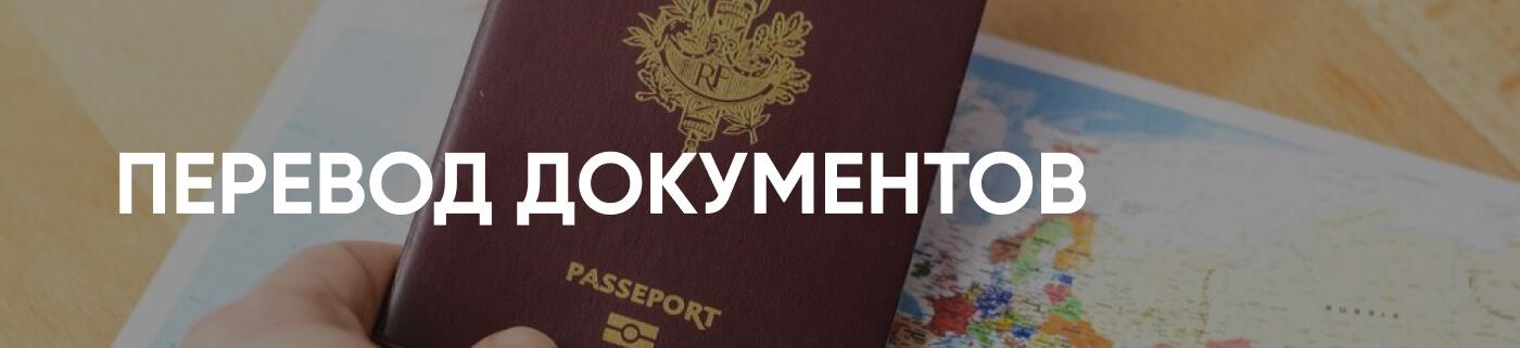 Услуги по переводу документов текстов в бюро переводов Москва