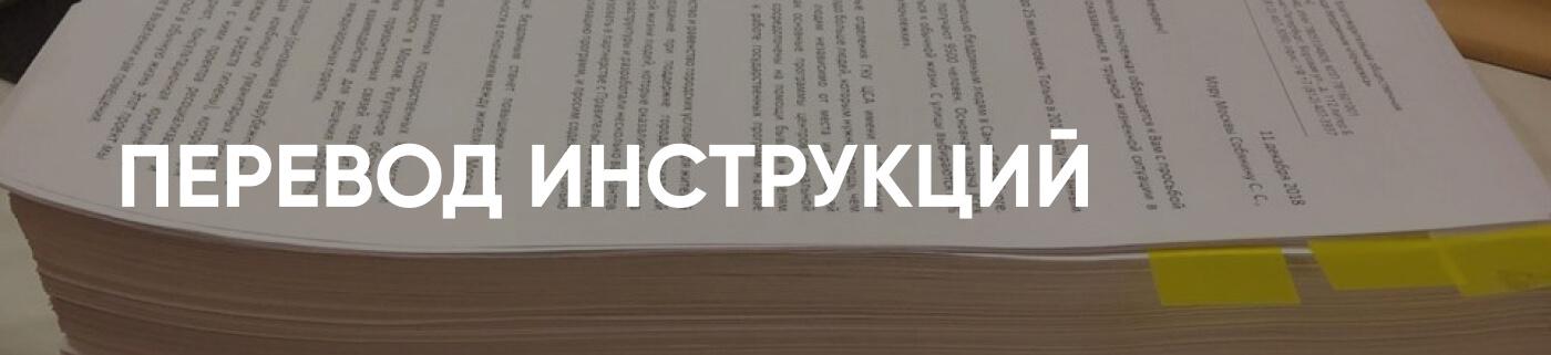 Услуги по переводу инструкций в бюро переводов Москва