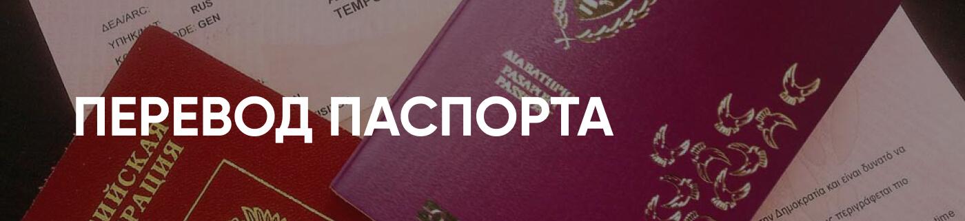 Услуги по переводу паспорта в бюро переводов Москва