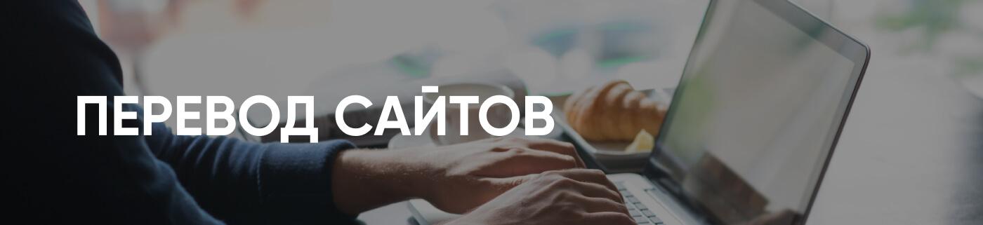 Услуги по переводу сайтов текстов в бюро переводов Москва