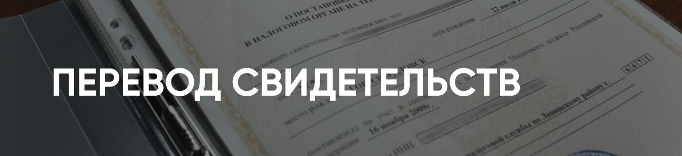 Услуги по переводу свидетельств в бюро переводов Москва