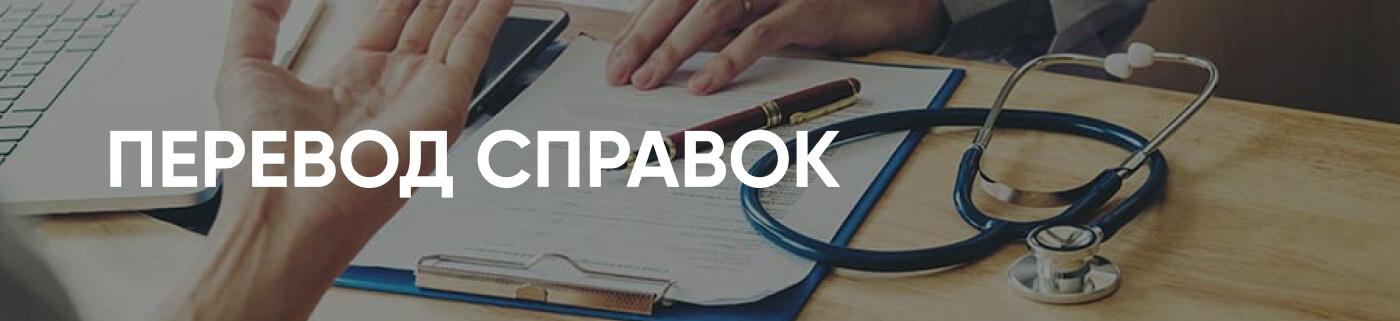 Услуги по переводу справок в бюро переводов Москва