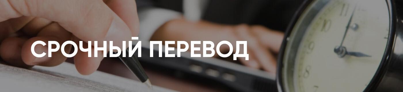 Услуги по срочному переводу в бюро переводов Москва