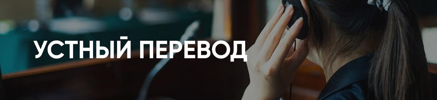 Услуги по устному переводу в бюро переводов Москва