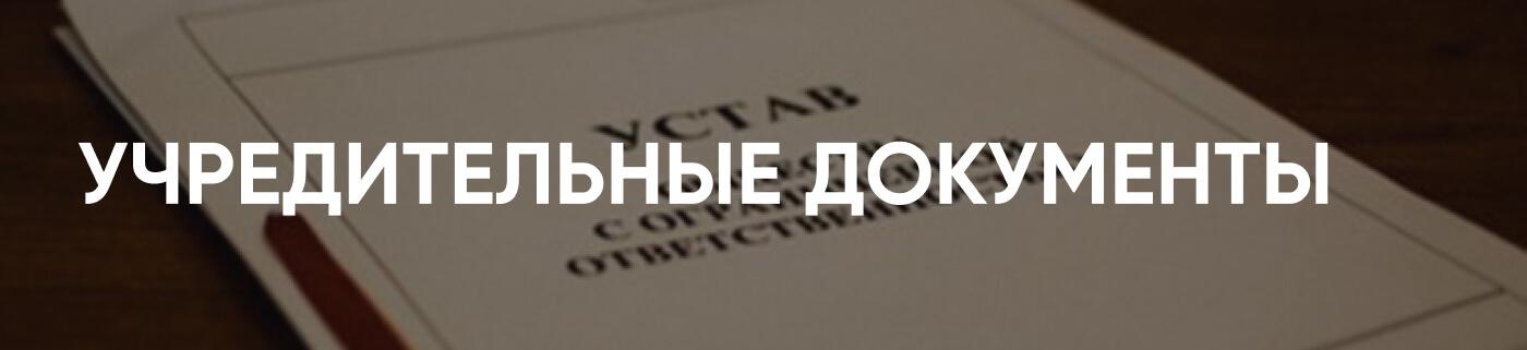 Услуги по переводу учредительных документов в бюро переводов Москва