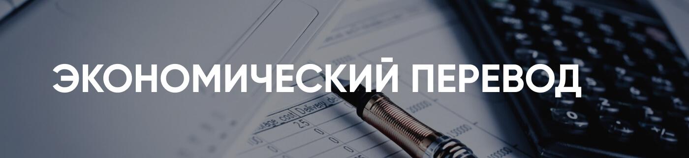 Услуги по экономическому переводу текстов в бюро переводов Москва